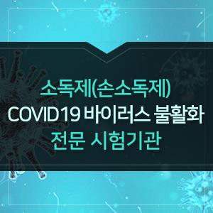 008_소독제살균기.jpg